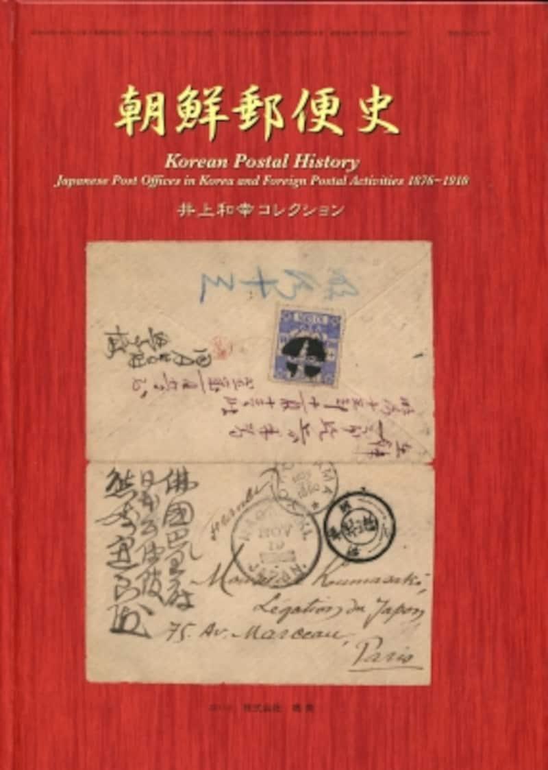 朝鮮郵便史