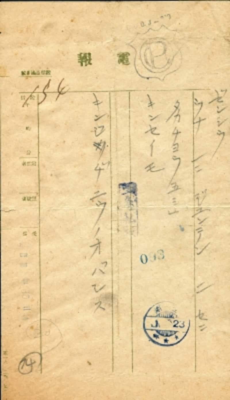 南朝鮮で使用された電報