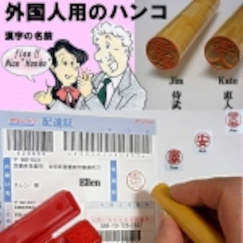 外国人用のハンコ(つげ製)