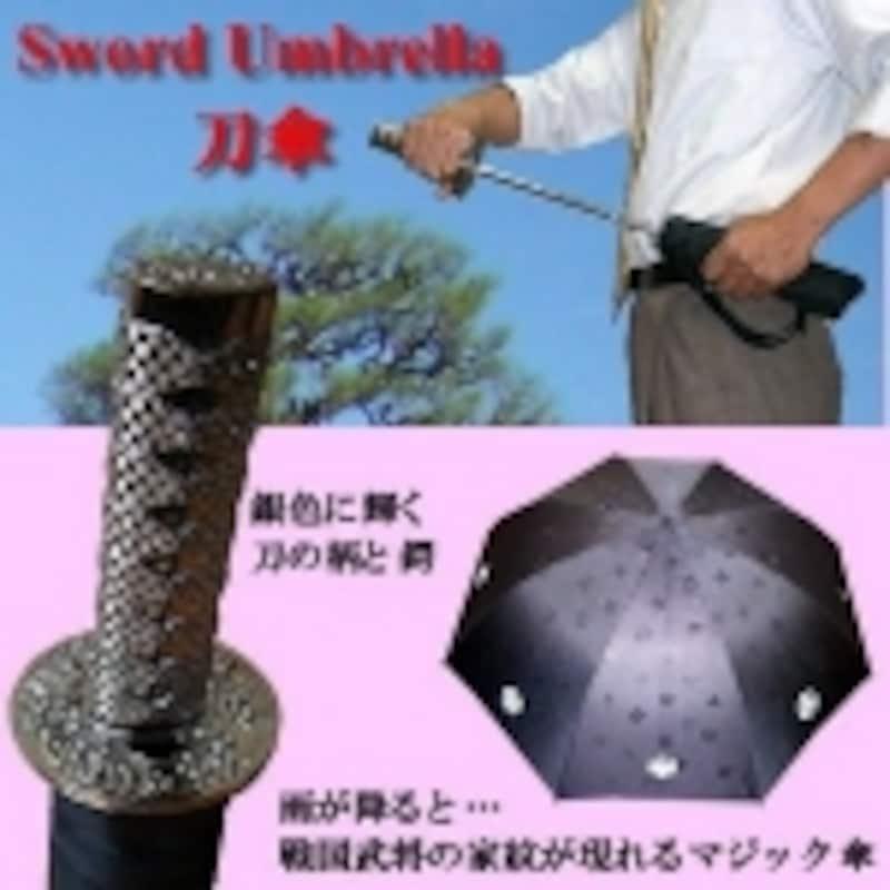 刀型傘(日本刀の形をした傘)折り畳み式