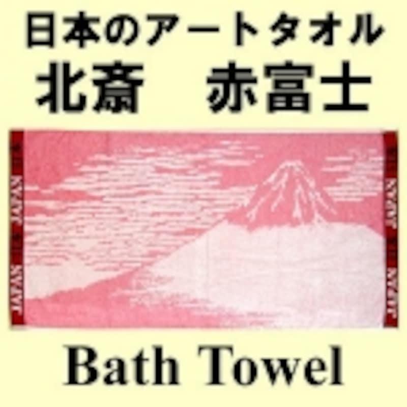 日本のアートバスタオルundefined葛飾北斎undefined赤富士