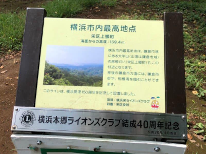 「横浜市内最高地点」を示す案内板
