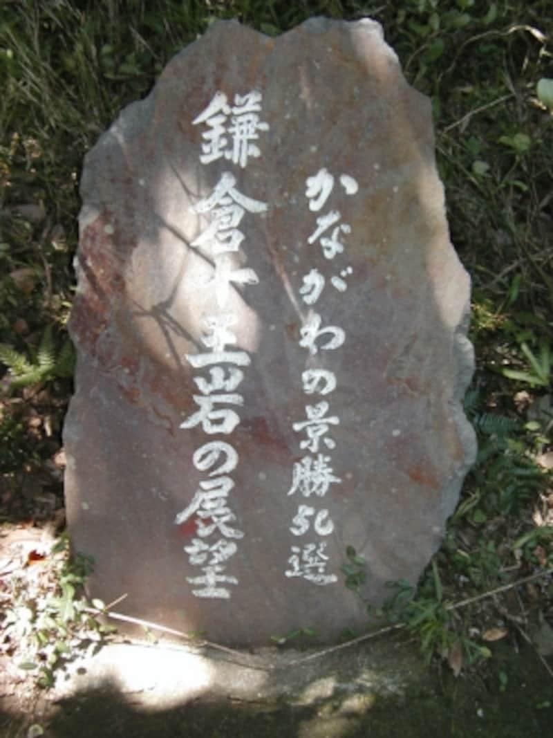 「鎌倉十王岩の展望」の石碑