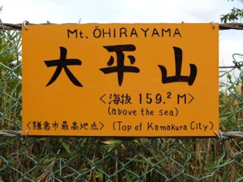 大平山山頂を示す看板