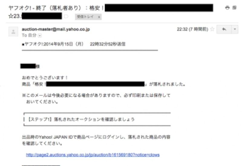 落札された場合の、メール。詐欺防止のためにも、必ずヤフオク!から来ていることを確認しよう