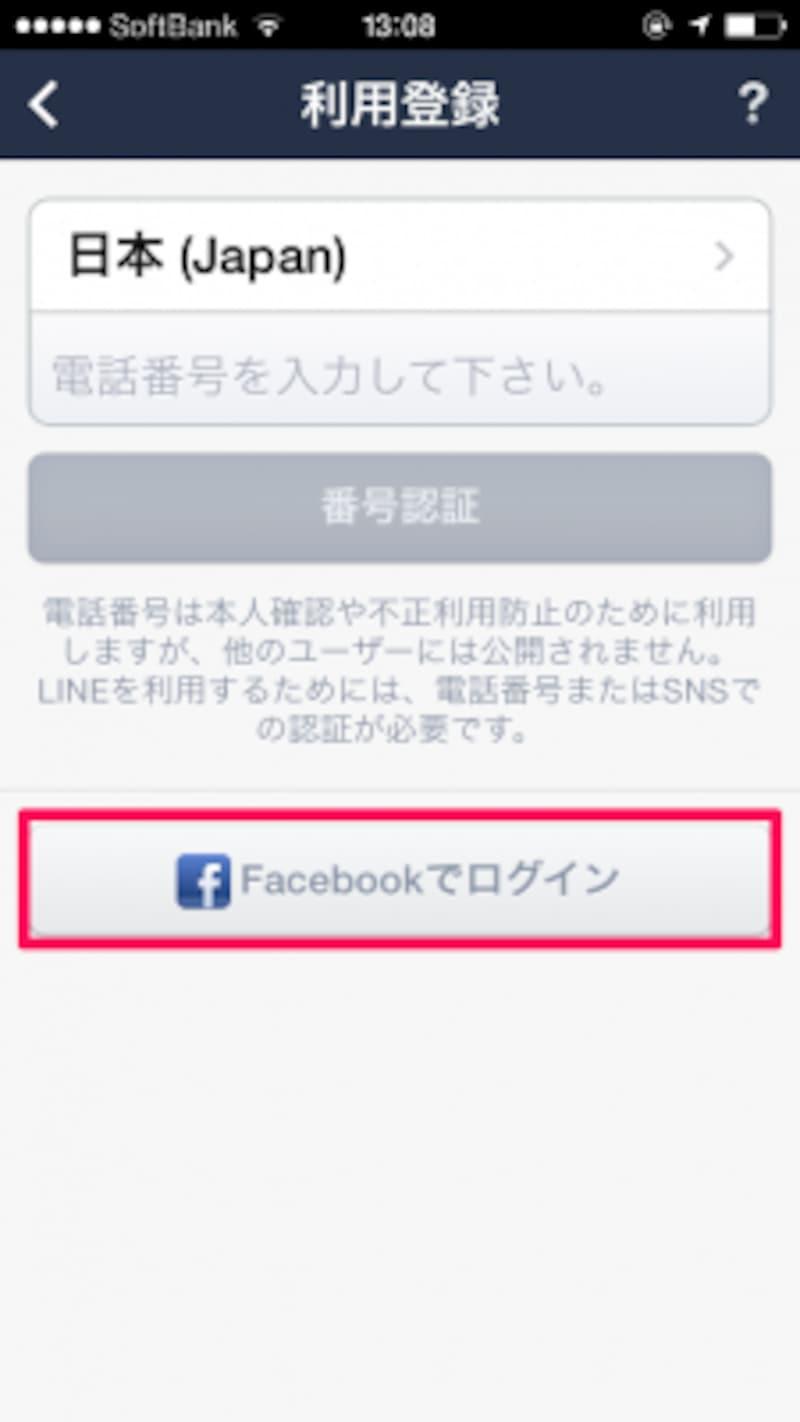 FacebookでLINE