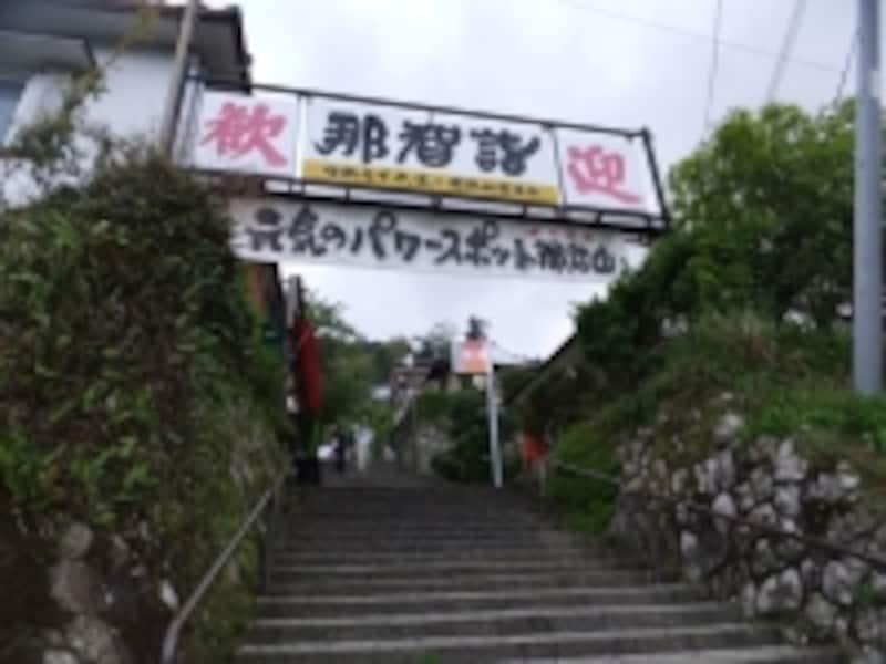 熊野那智大社(2)/表参道の入口