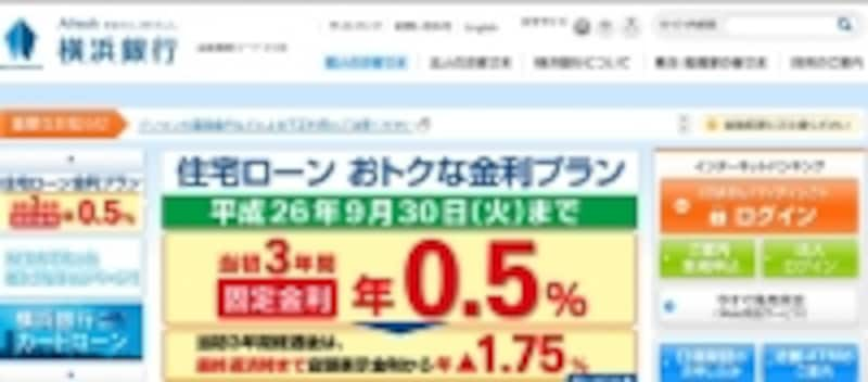 横浜銀行undefinedHP