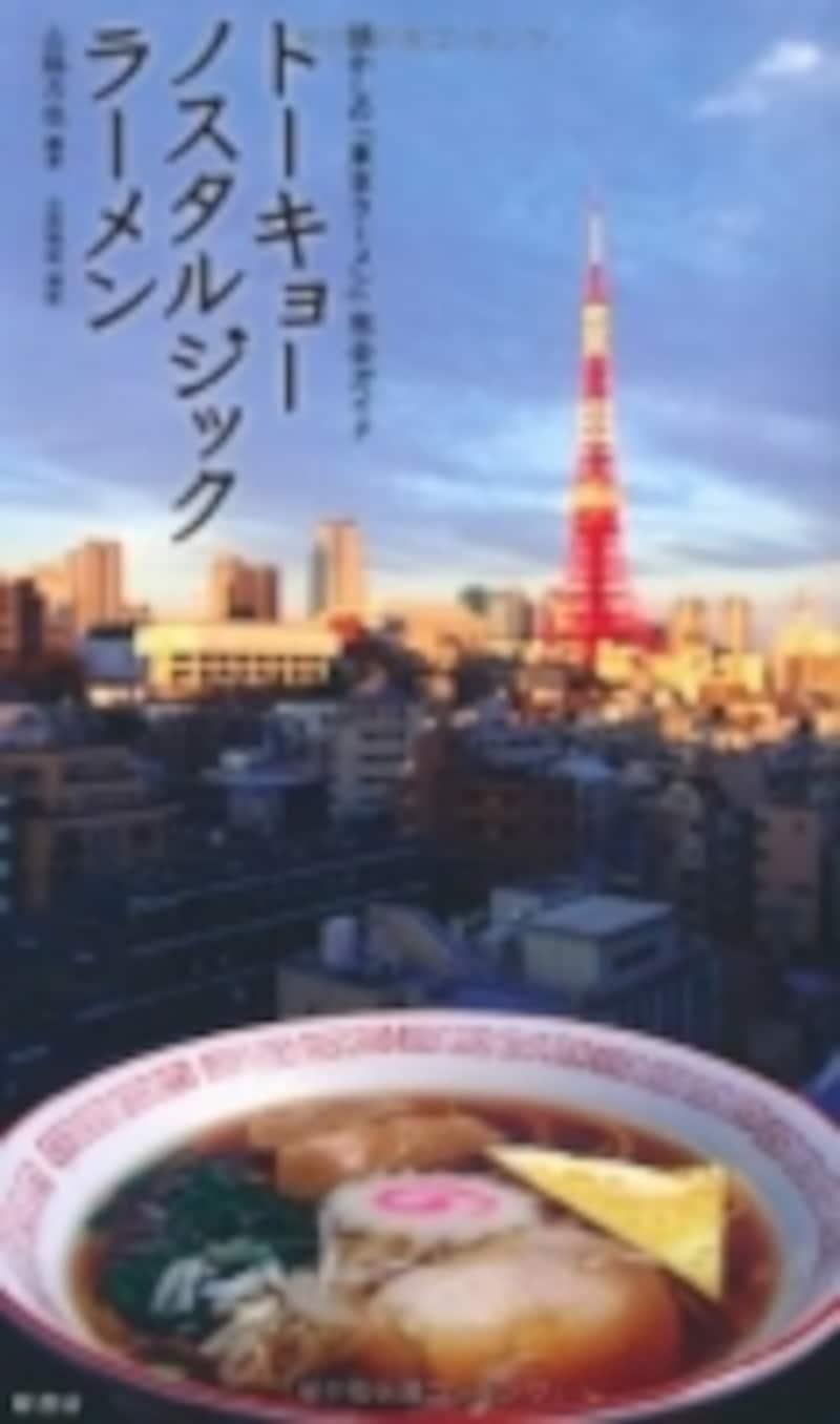 2008年に刊行された本