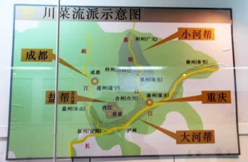 成都川菜博物館