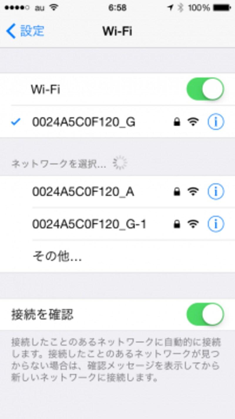 「設定」→「Wi-Fi」で設定を確認。