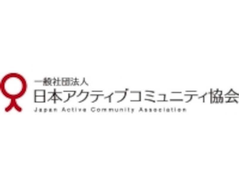 一般社団法人日本アクティブコミュニティ協会は、介護レクリエーションに特化した活動を行っている団体です