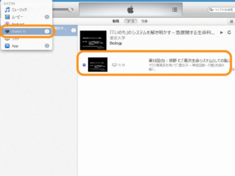 [iTunesU]を選択し、ダウンロードした講義をダブルクリック