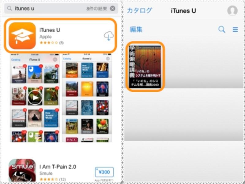 (左)iTunesUのアプリはAppStoreから無料で入手できる。(右)アプリでは[カタログ]で講義を探す。ダウンロードした講義を聴くには、画像をタップする