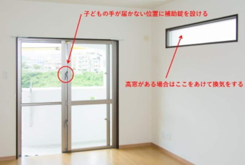 ベランダに通じる窓には高い位置に補助錠を設けておくとよい