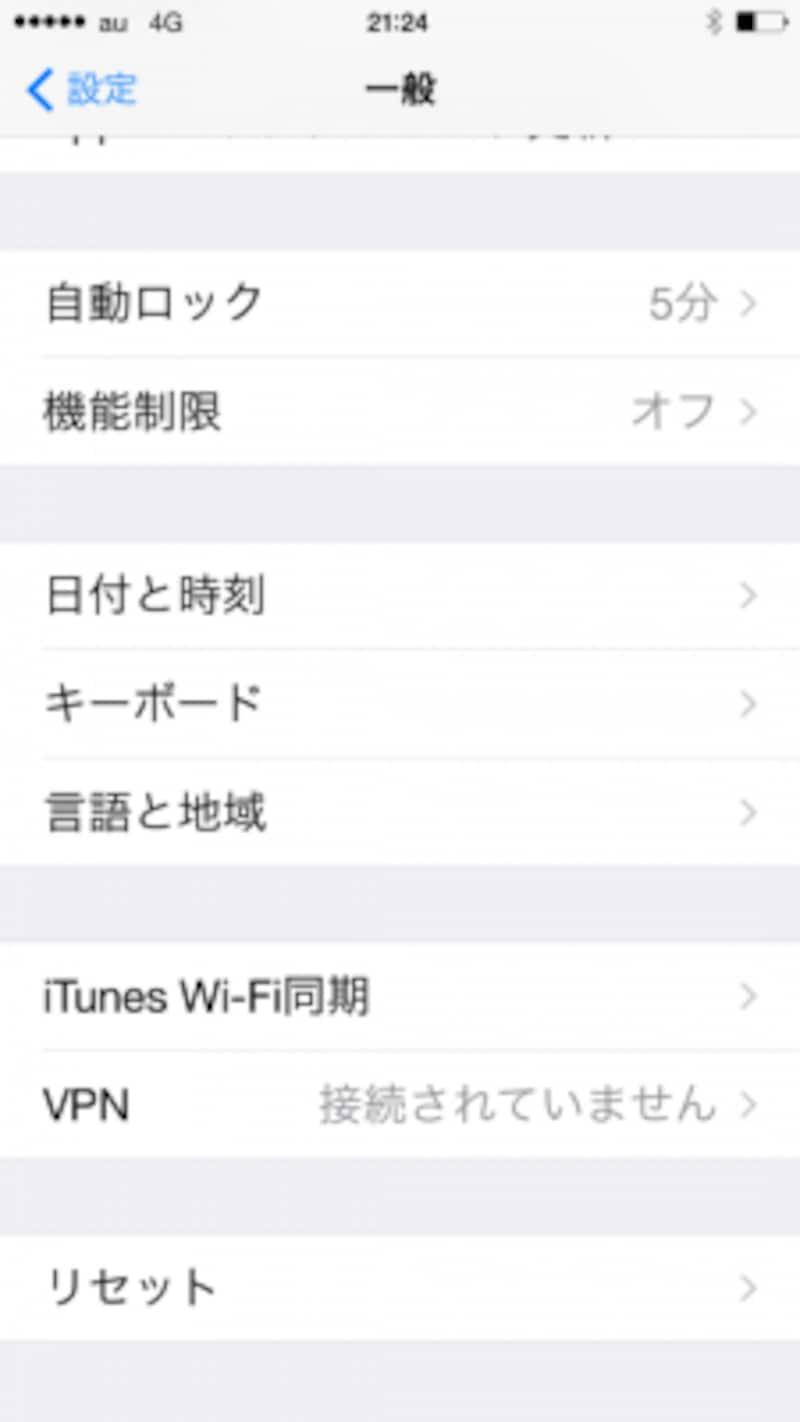 日本語入力アプリをインストール後、設定→一般→キーボードを選択します。