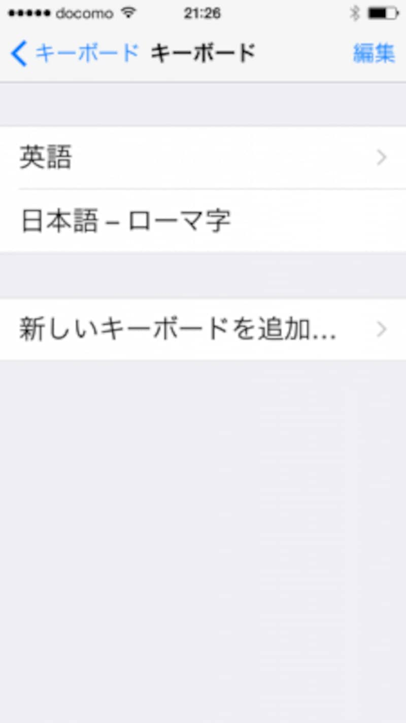 キーボードにて「新しいキーボードを追加」を選択し、インストールした日本語入力アプリを選択します。