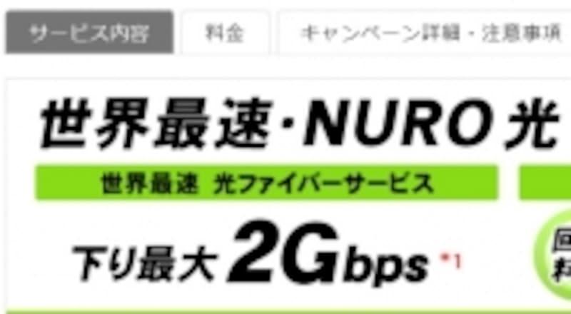2Gbpsという選択肢もある。