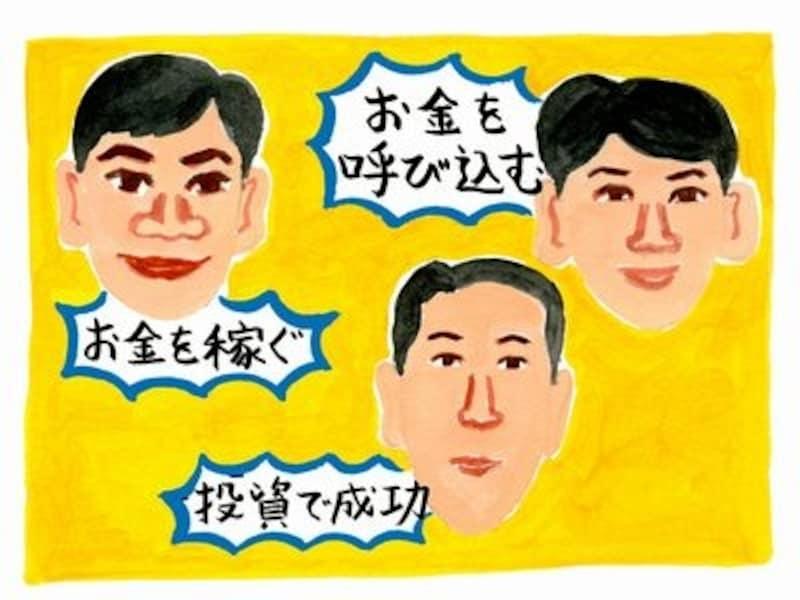 お金運のいい人の顔3パターン