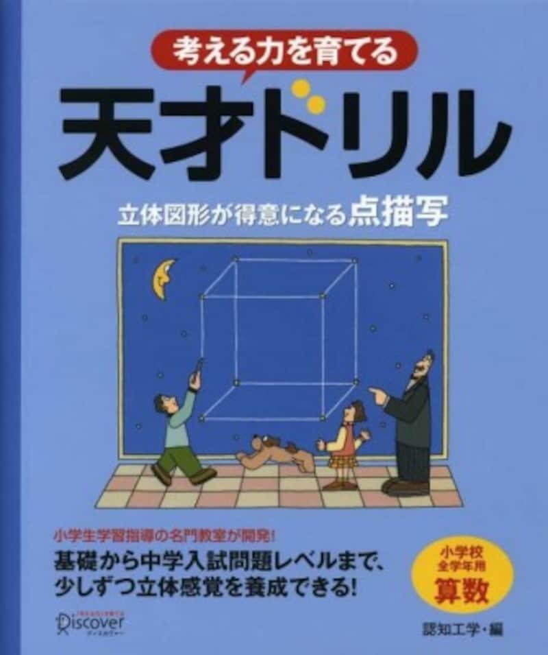 中学受験算数参考書問題集『天才ドリル立体図形が得意になる点描写』