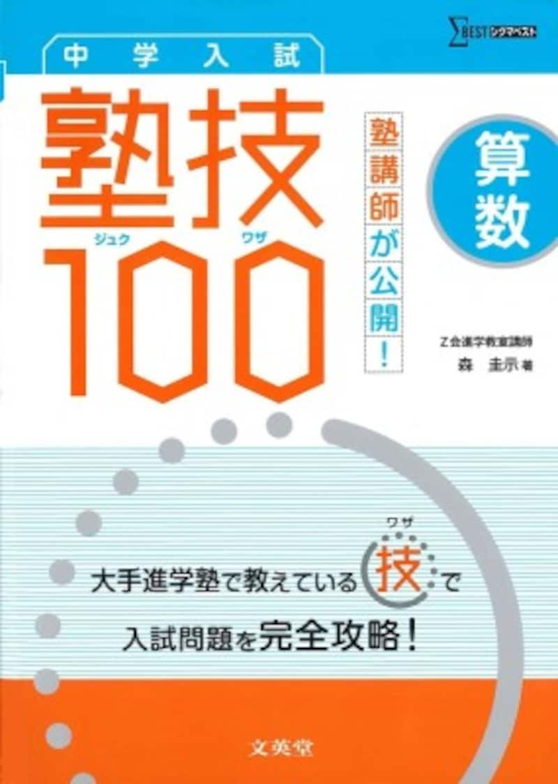 中学受験算数参考書問題集『中学入試算数塾技100』