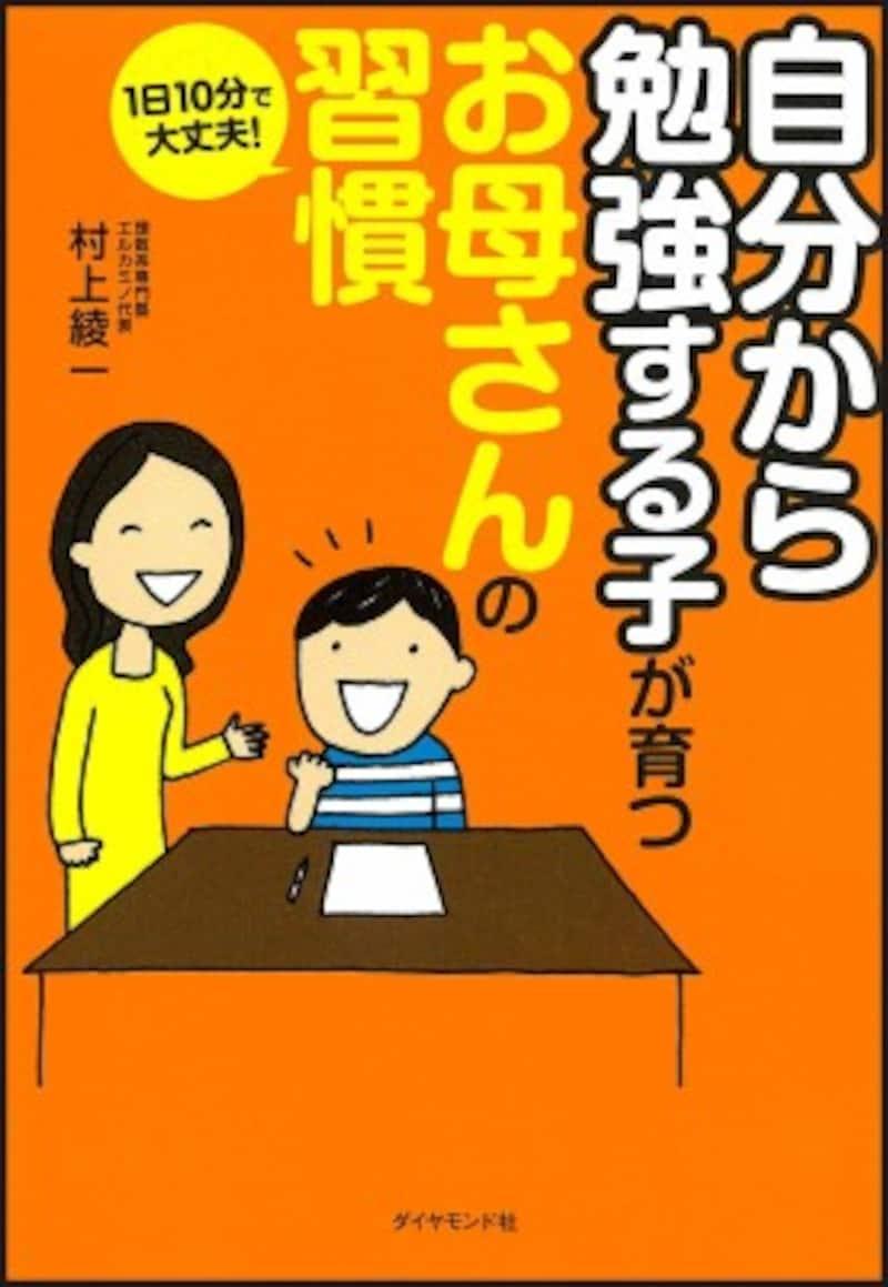 中学受験算数参考書問題集『1日10分で大丈夫!「自分から勉強する子」が育つお母さんの習慣』