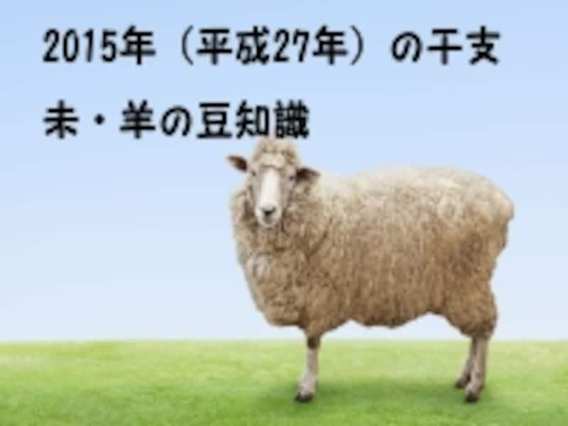 2015年は未年です。未、羊に関する豆知識を年始の話題に活かしてみましょう