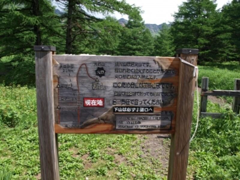 浅間山の火山警報案内板