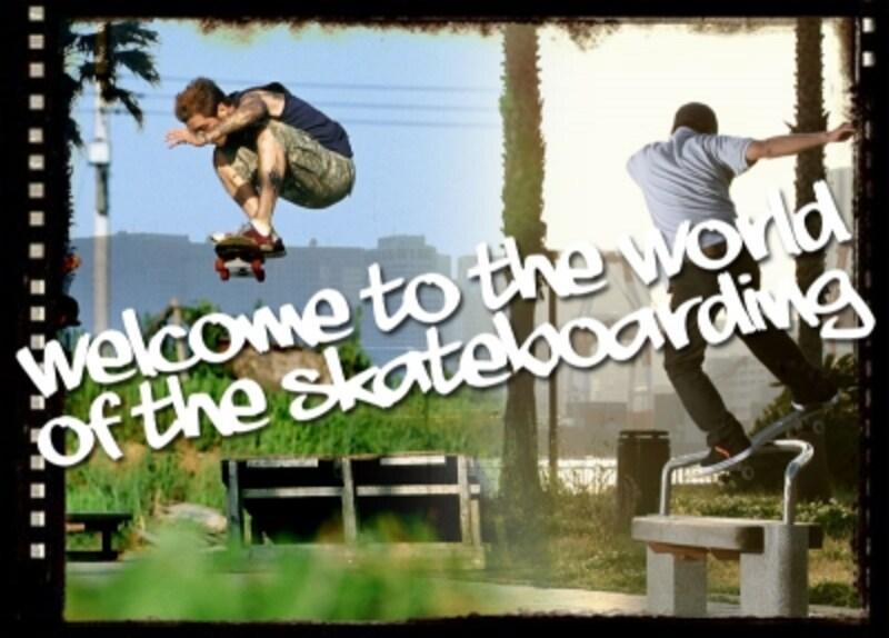 スケートボードの世界にようこそ