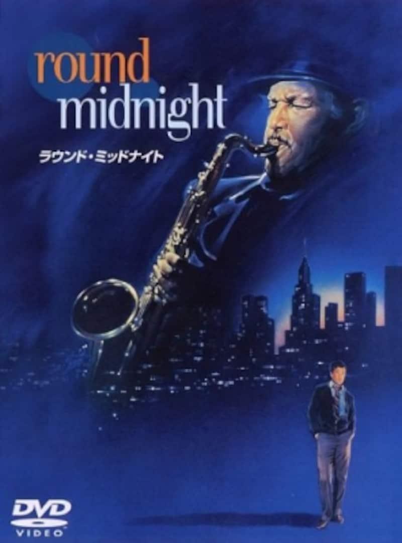 ラウンド・ミッドナイト[DVD]