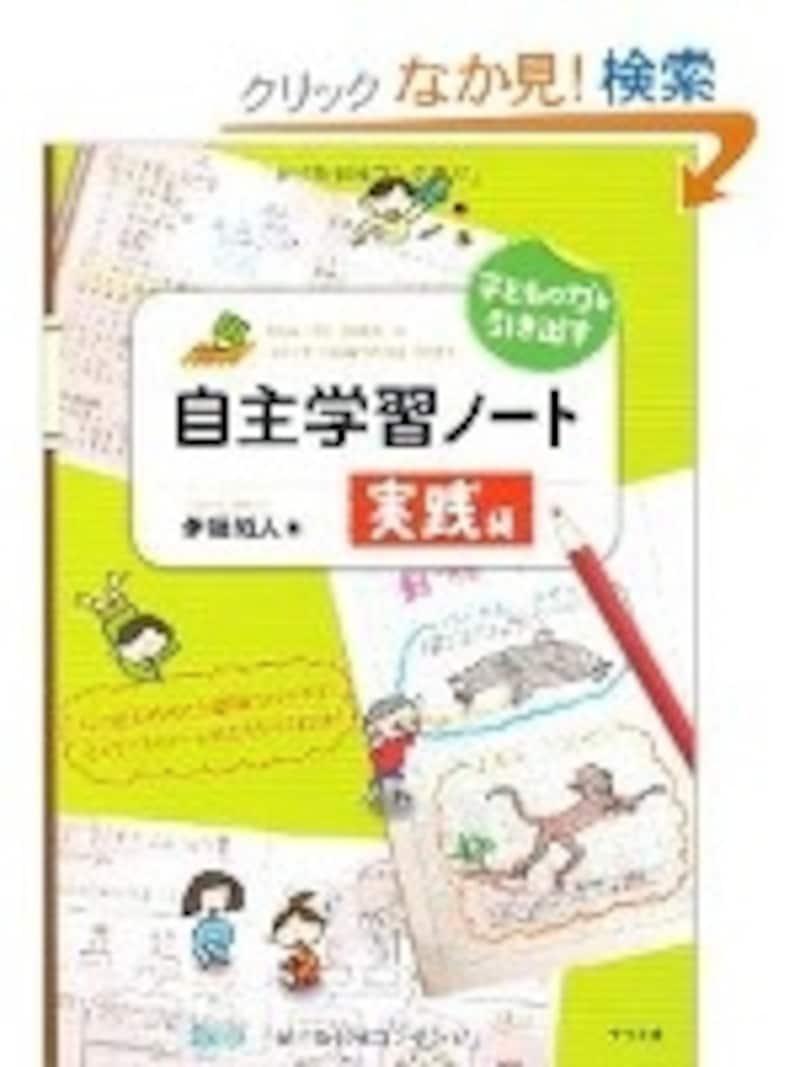 自学ノートの書き方がわかる「自主学習ノートの作り方(実践編)」