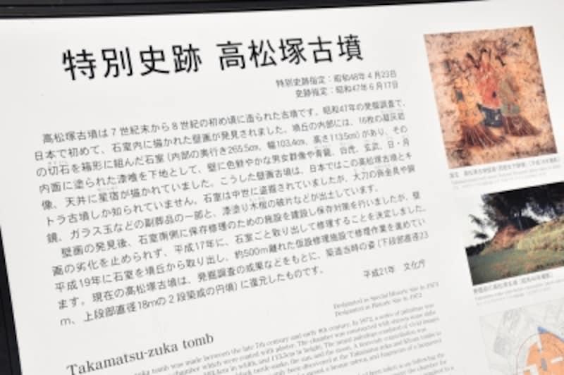 高松塚古墳の説明書き