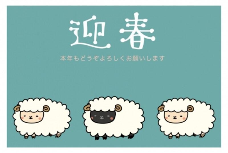 【テンプレート】並んだ羊が可愛い年賀状です。