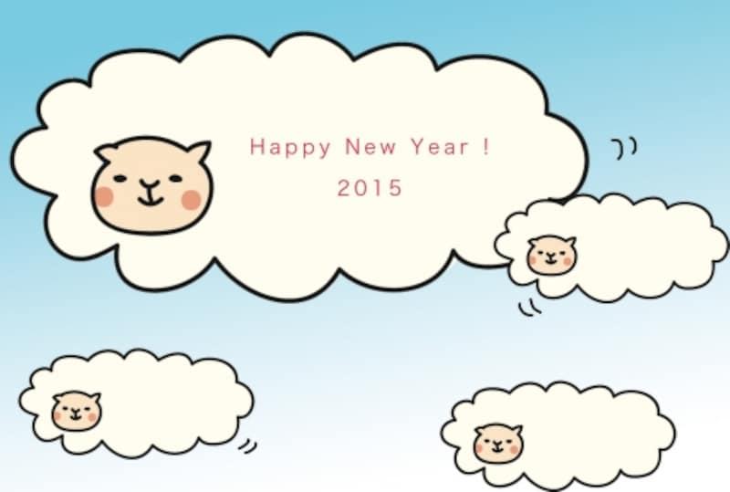 【テンプレート】ひつじの雲たちが浮かぶユニークな年賀状です。