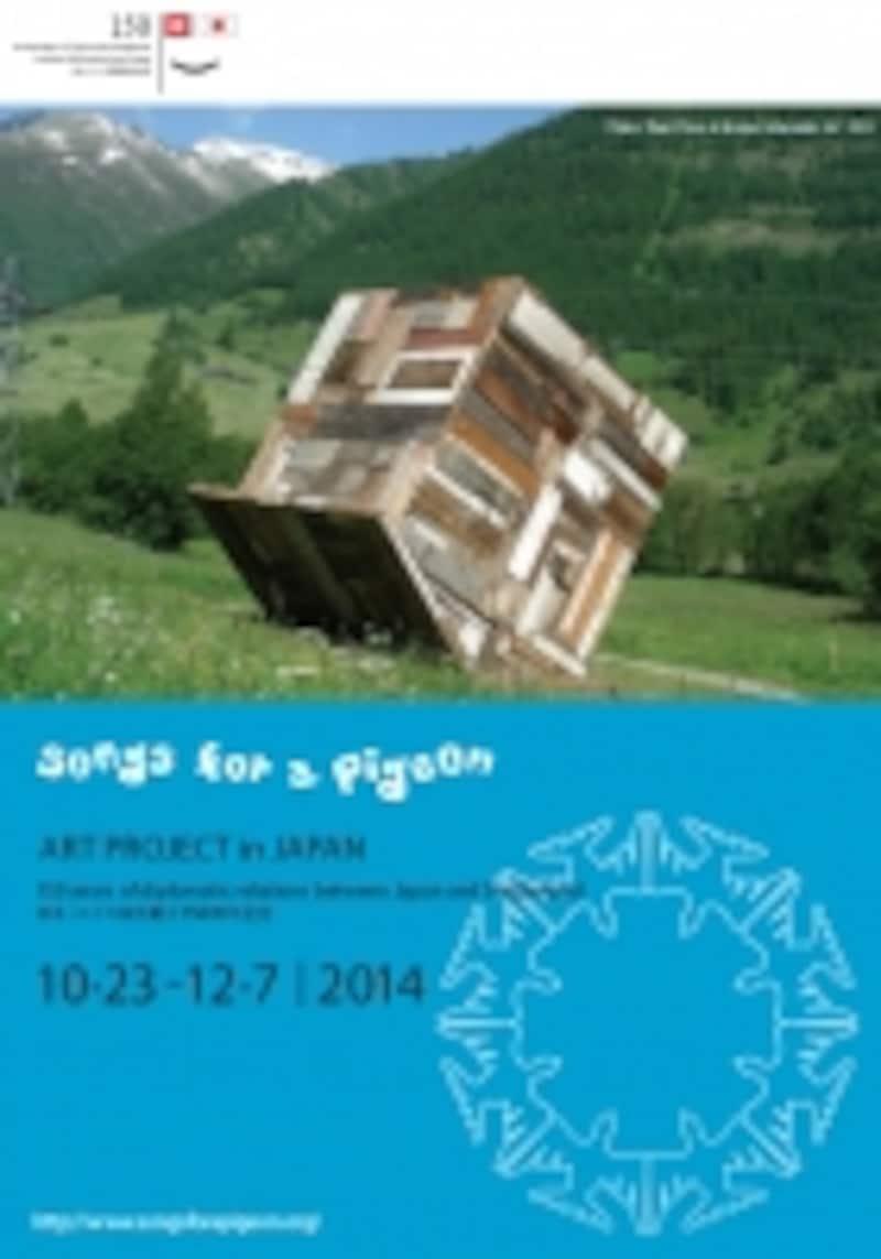 アートプロジェクト「songsforapigeon」チラシ