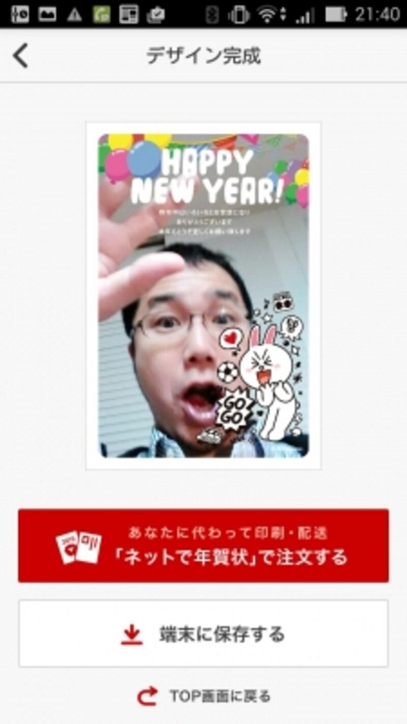はがきデザインキット2015