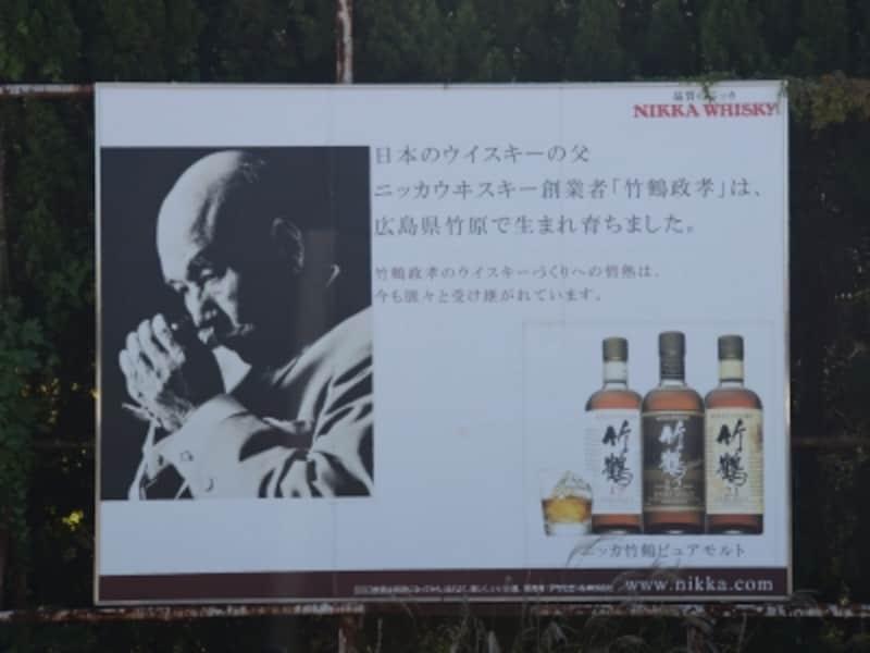 竹鶴政孝の写真