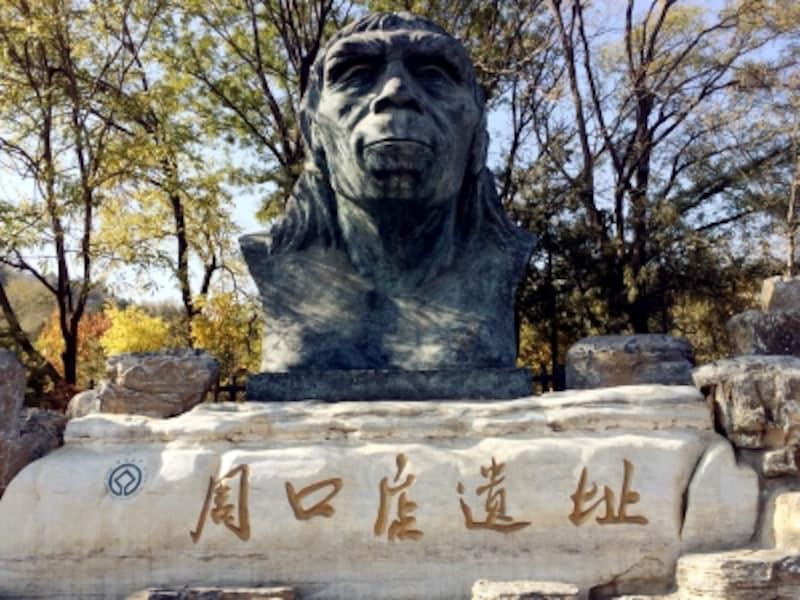 北京原人「周口店遺址公園」