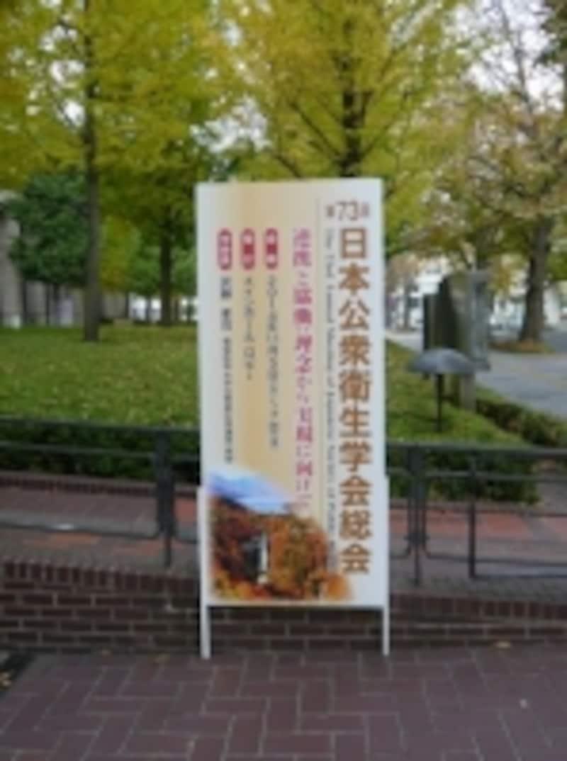 第73回日本公衆衛生学会(宇都宮市)