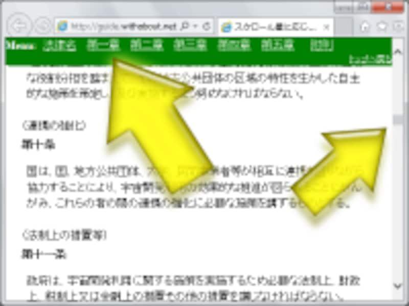 ある程度スクロールすると、上部にメニューバーが表示されるサンプルページ