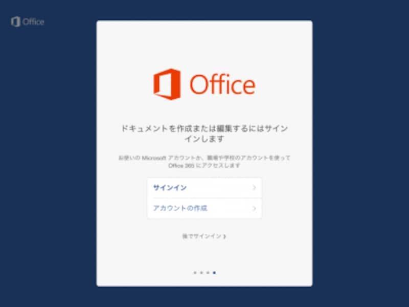 Microsoftアカウントによるサインインを求められます