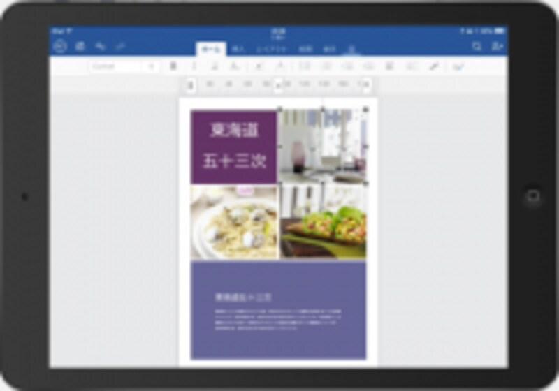 正式にリリースされたWordforiPad