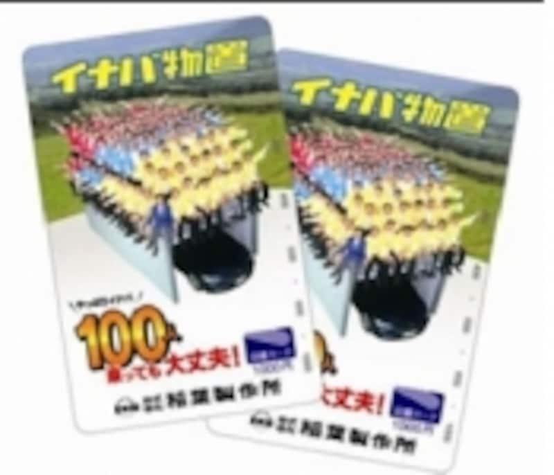 稲葉製作所undefined株主優待undefinedオリジナル図書カード
