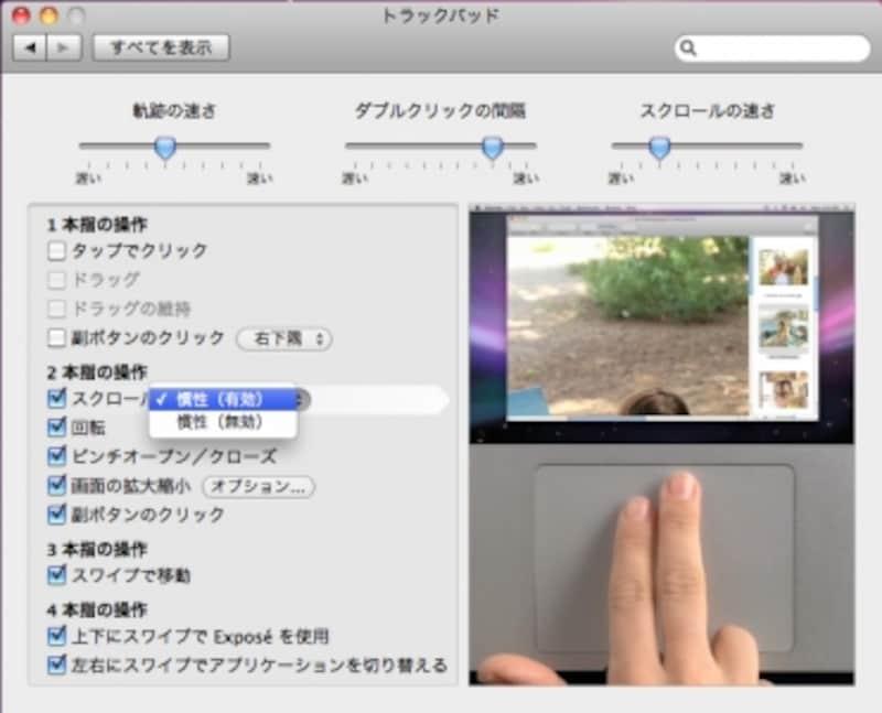 新しいMacBookProシリーズにはすべてこの「慣性」のオプションが変更できます(クリックで拡大)