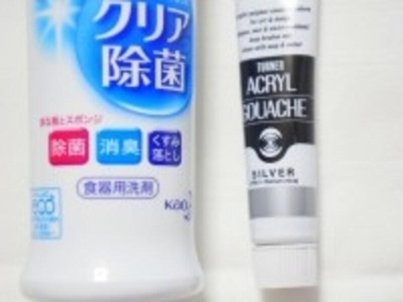 絵の具と洗剤