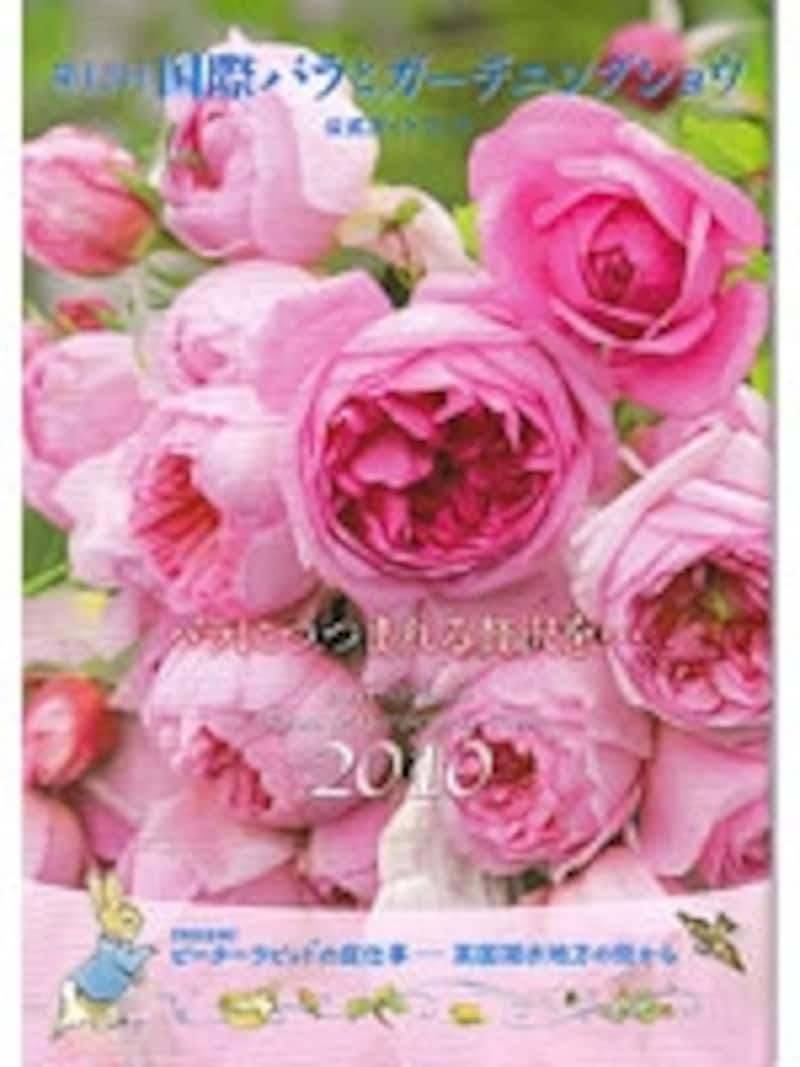第12回国際バラとガーデニングショウ公式ガイドブック