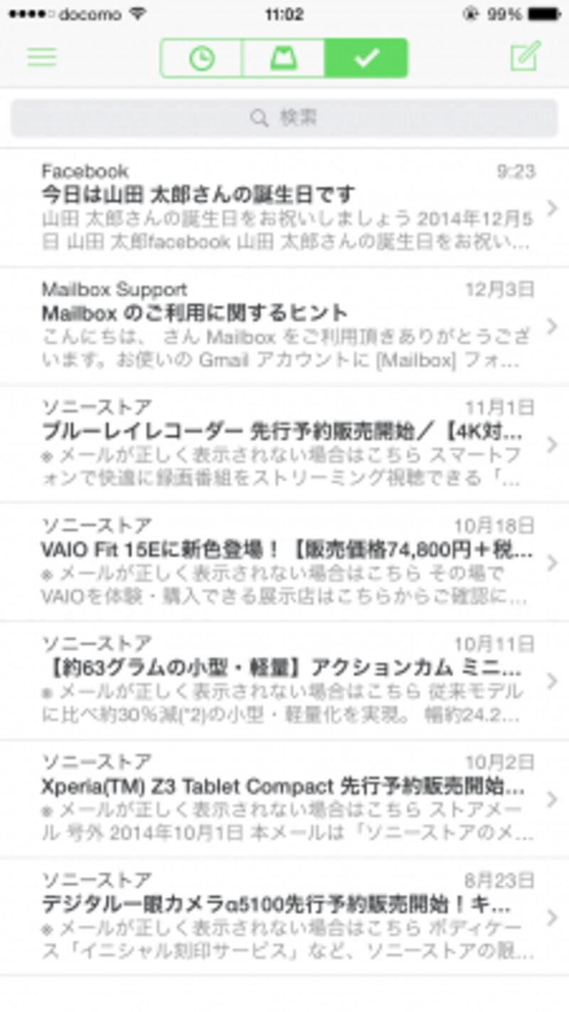 MailboxはiCloudメールとGmailに対応したメールアプリです。