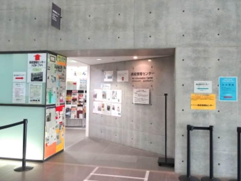 美術情報センターundefined入口