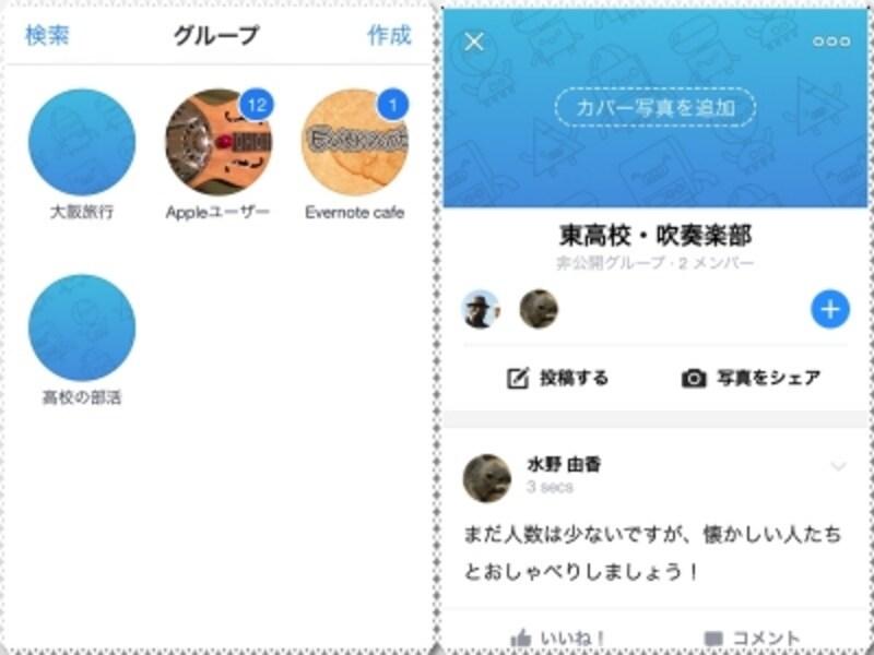 (左)トップページの画面。参加しているグループの一覧がアイコンで表示される。アイコンは、グループでカバー写真としているものになる。書き込みの新着がバッジの数字で表示される。(右)各グループの画面。通常のFacebookアプリと比べると、アイコンが丸に切り取られ、行間が広いのが特徴
