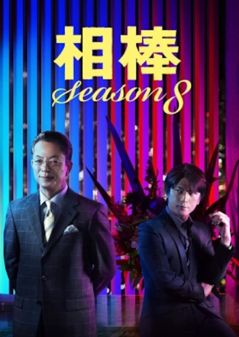 『相棒Season8』DVDジャケット